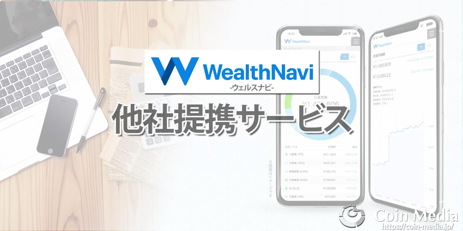 ウェルスナビ(WealthNavi)の他社提携サービスでもっとお得に資産運用!