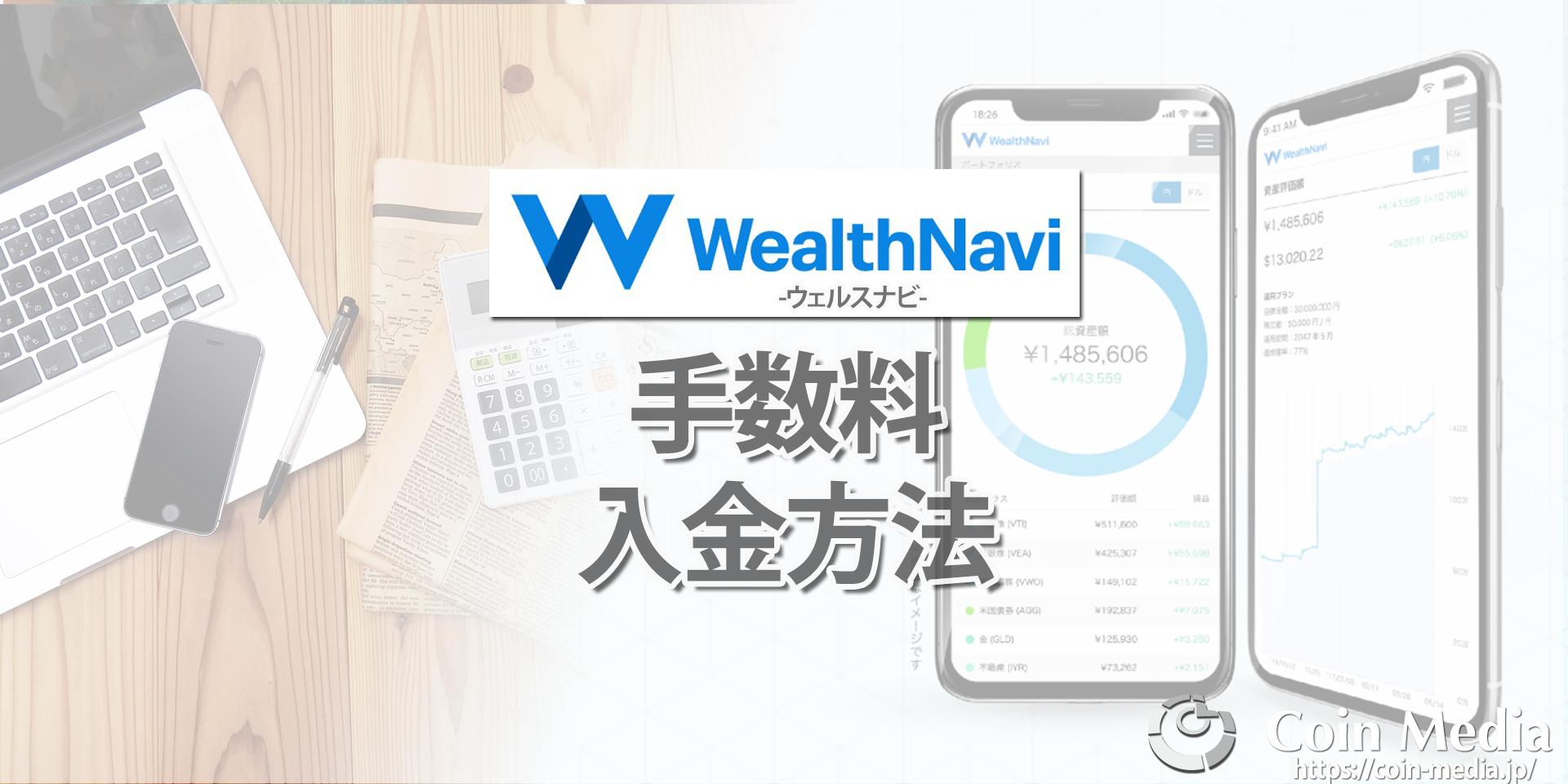ウェルスナビ(WealthNavi)の手数料と入金方法について徹底解説!