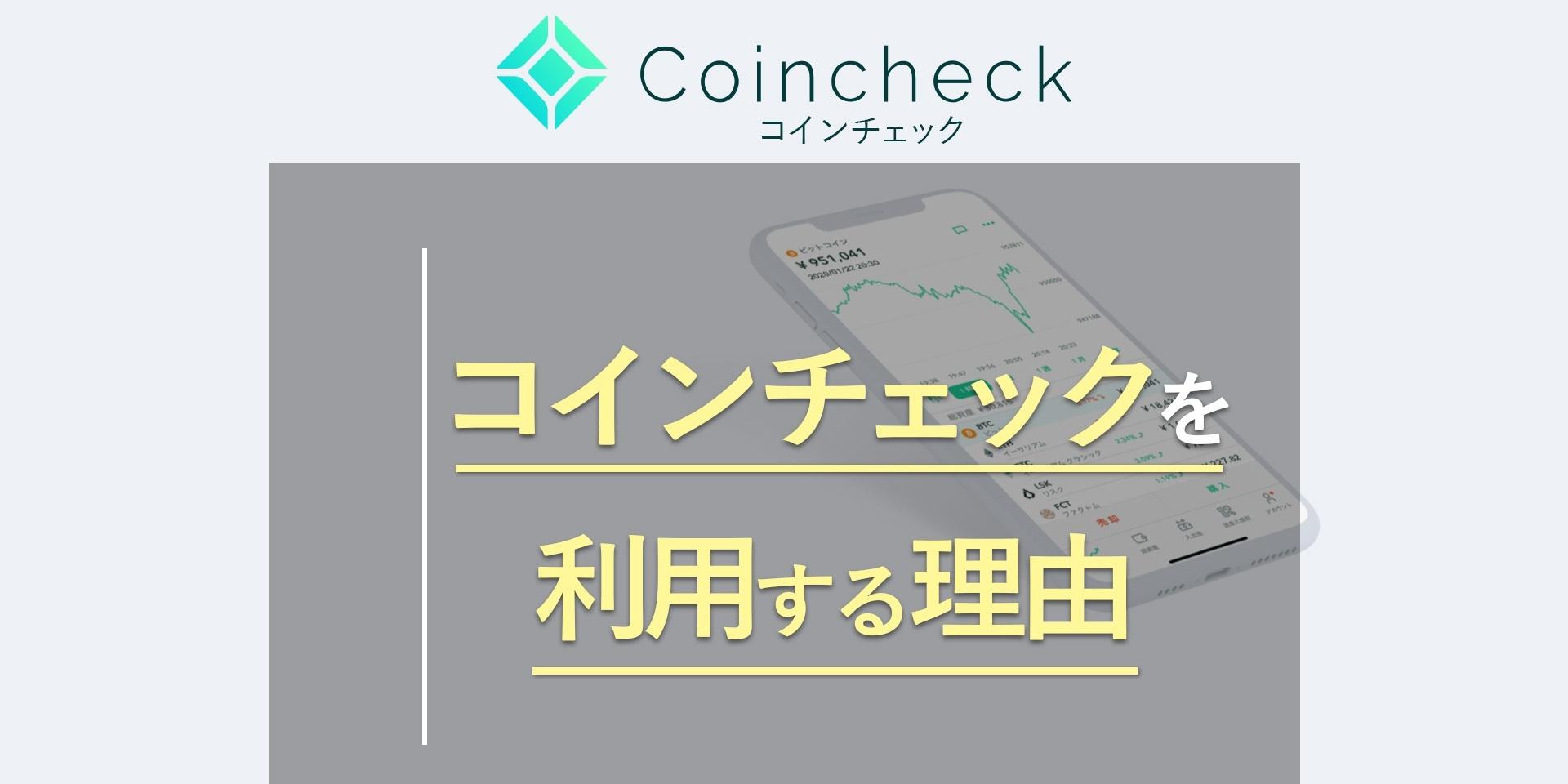 コインチェック(Coincheck)事件後の現在、コインチェックを利用するべき理由