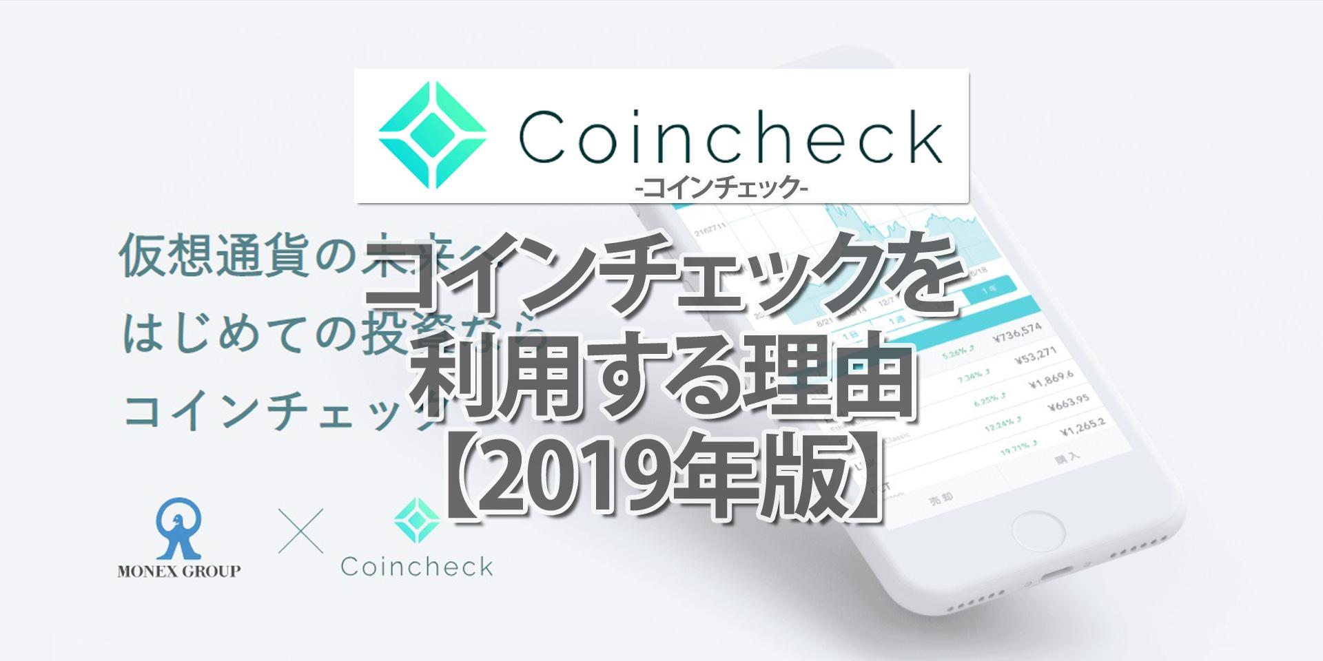 コインチェックを利用する理由2019年版