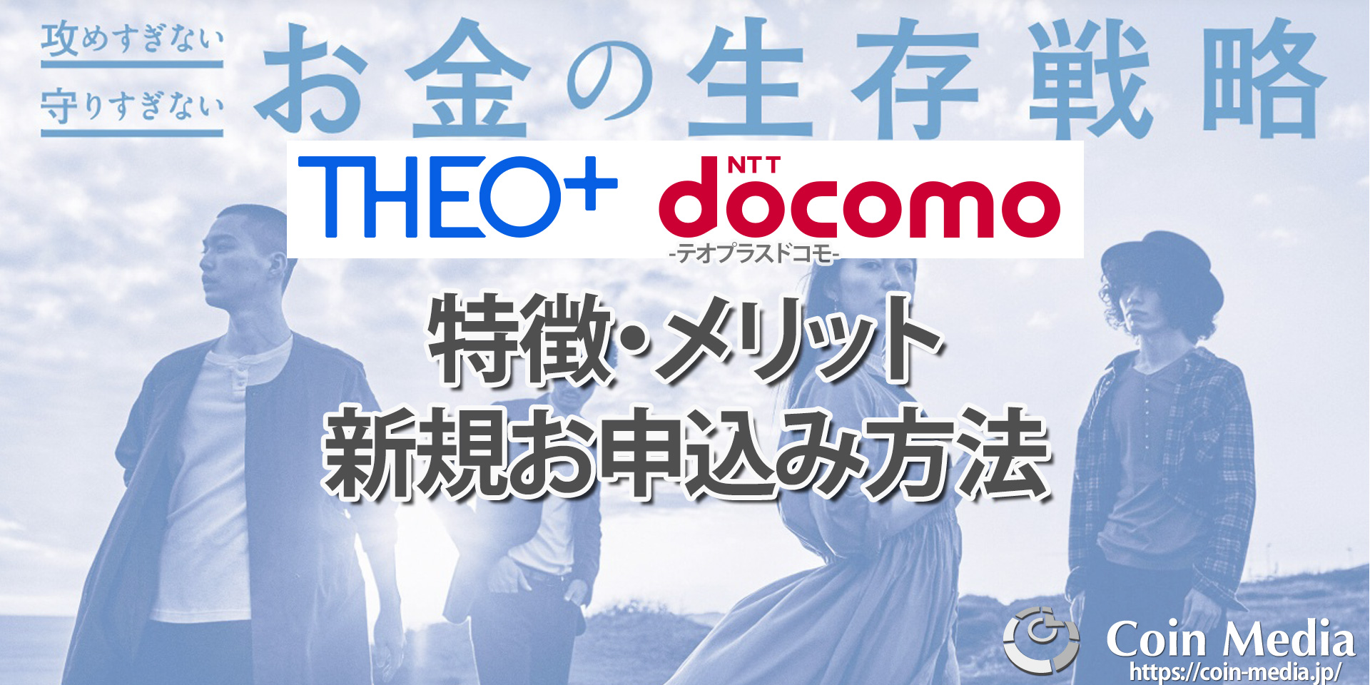 THEO+docomo(テオプラスドコモ)とは?特徴やメリット、新規お申込み方法などを解説!