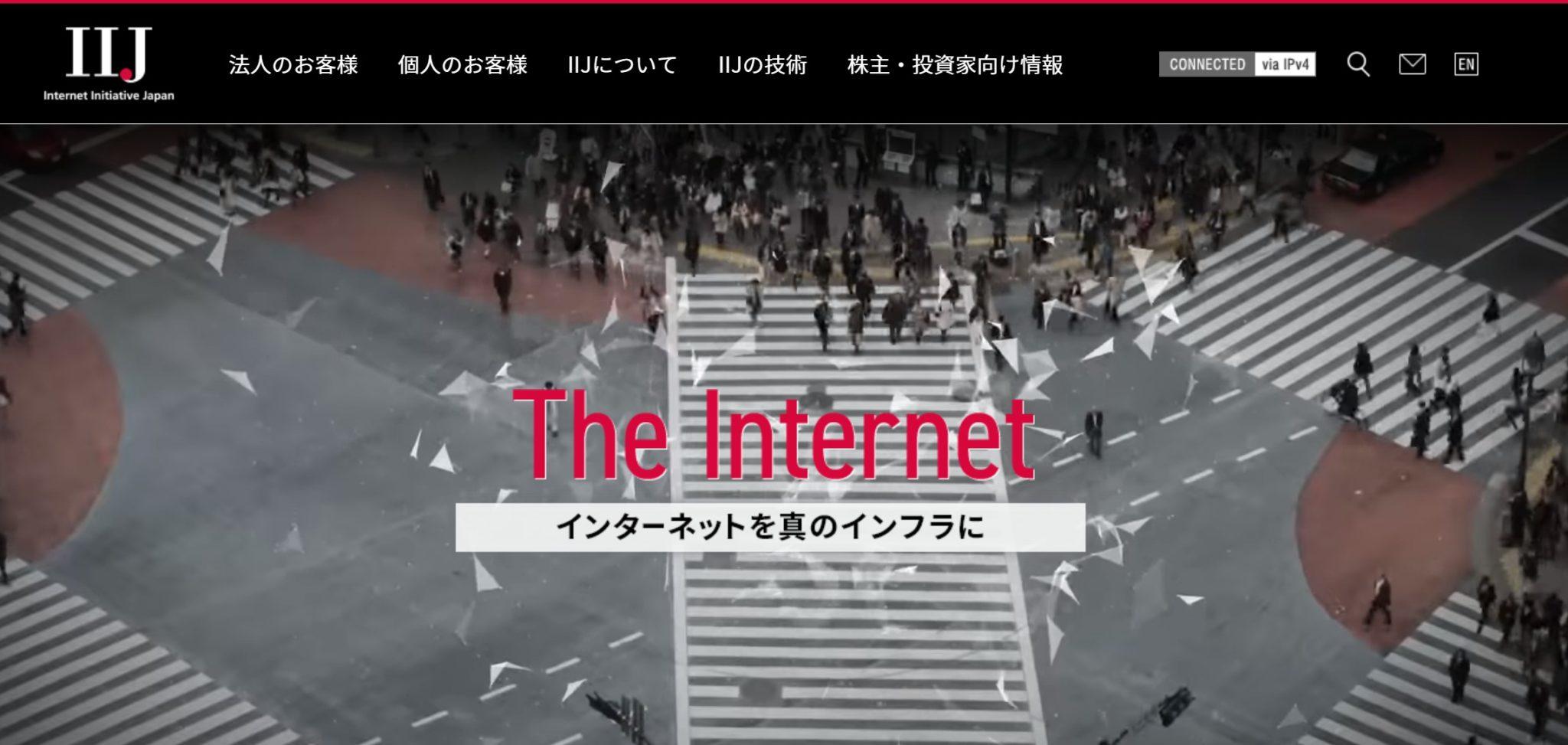 インターネットイニシアティブ(IIJ)