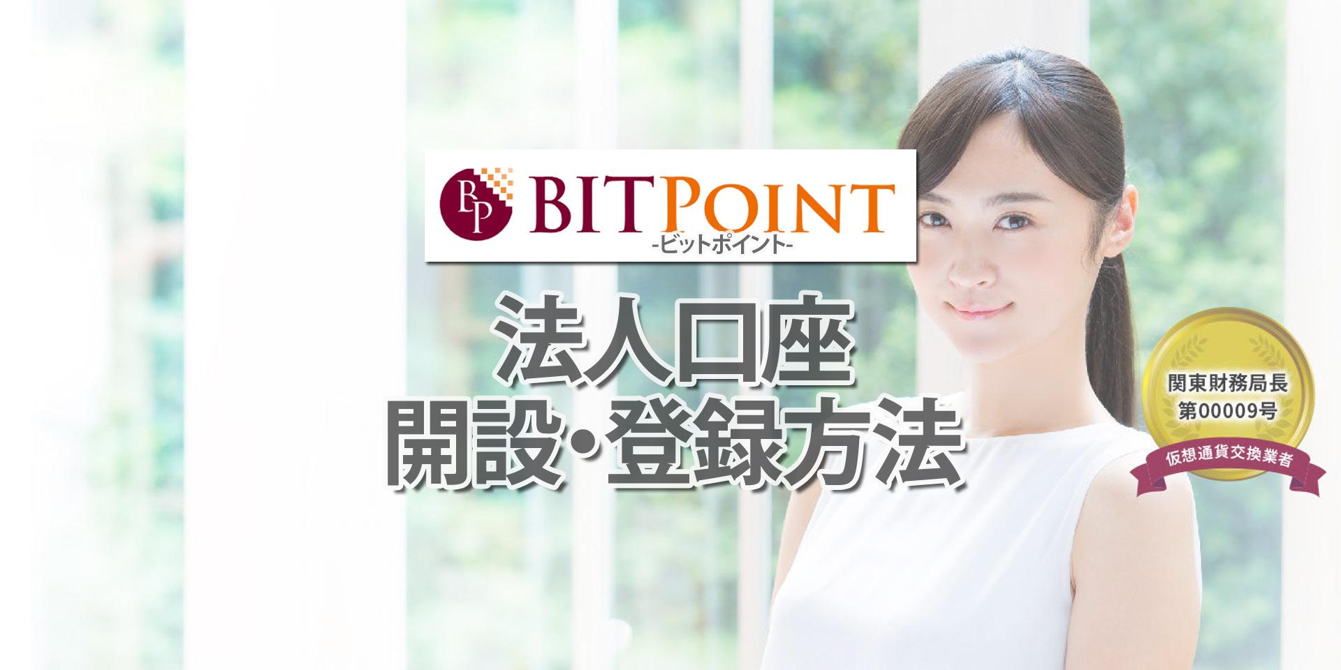 ビットポイント法人口座開設登録方法