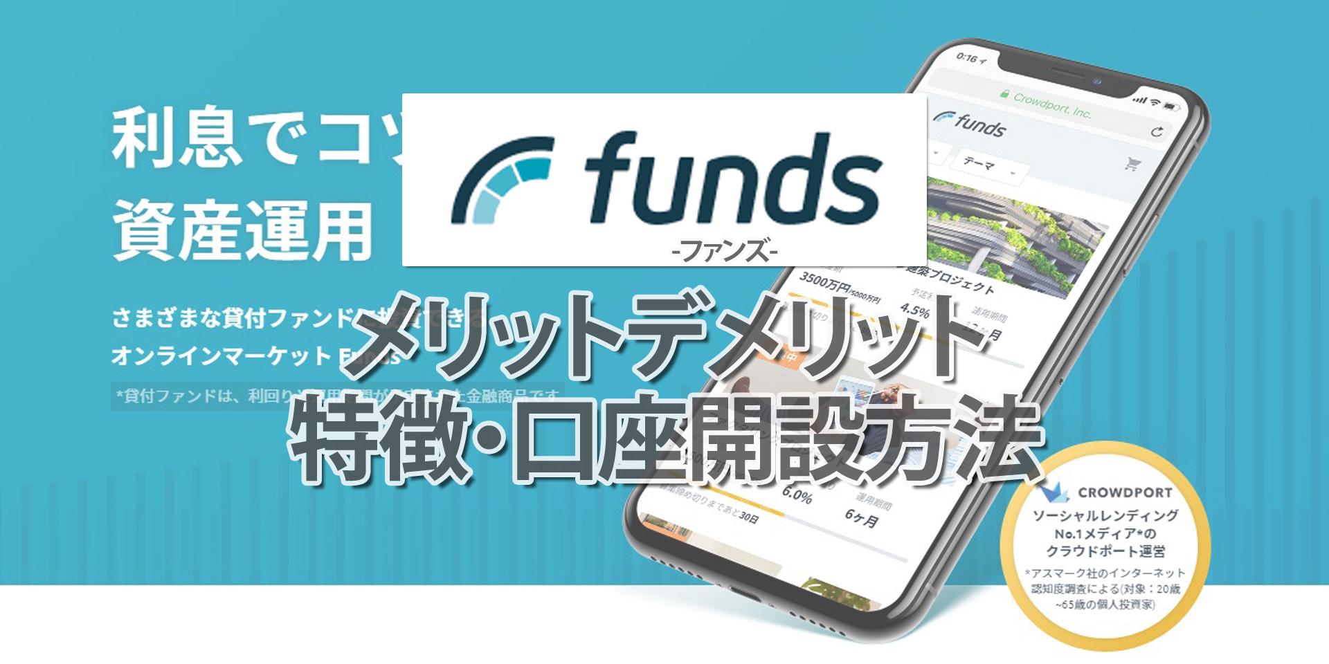 ファンズのメリットデメリット、特徴、口座開設方法