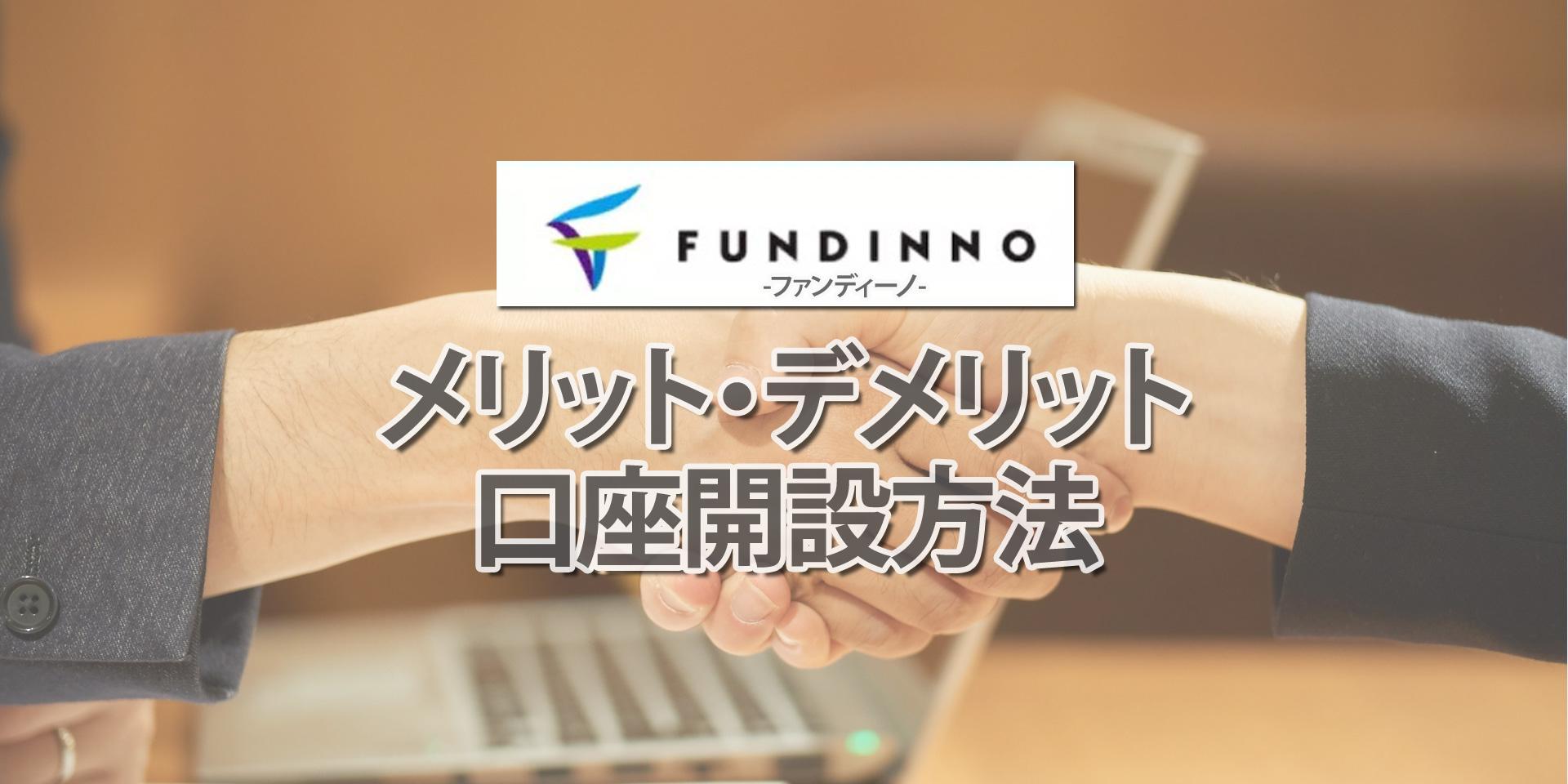 ファンディーノのメリット・デメリット・口座開設方法