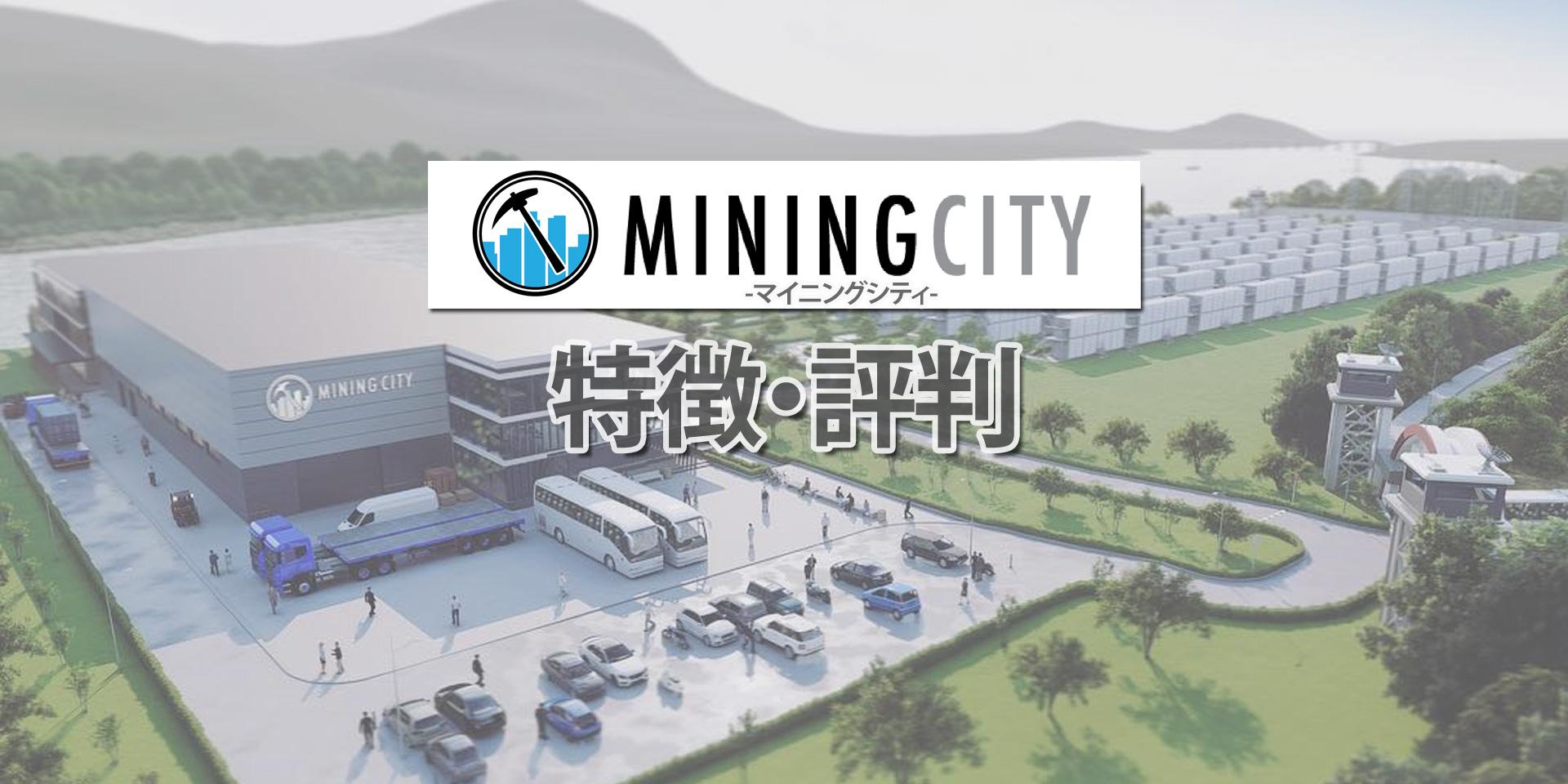 マイニングシティ特徴評判