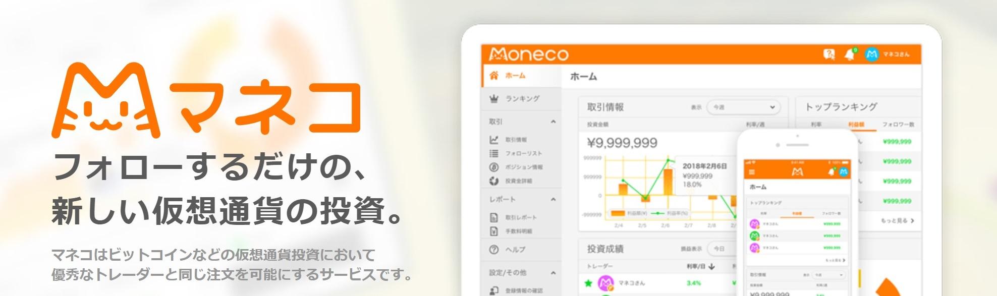 BITPoint(ビットポイント)がマネコ(moneco)への出資を発表