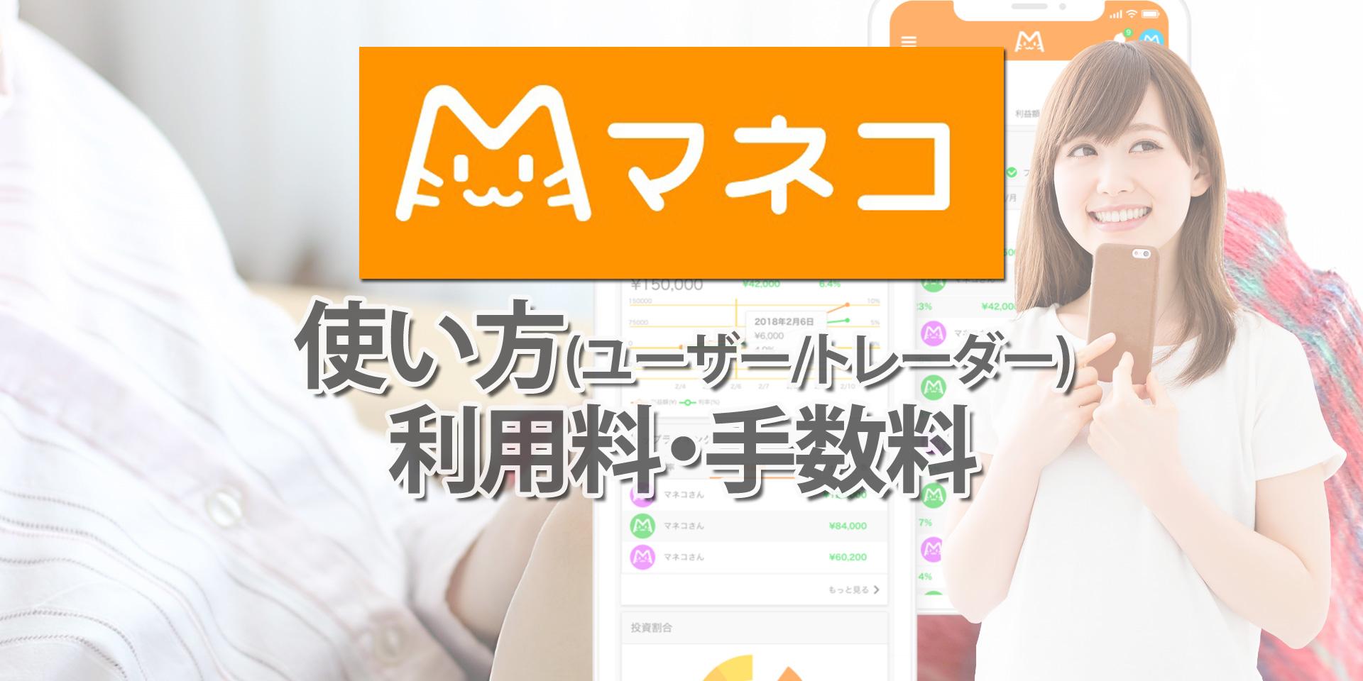 マネコ(moneco)使い方(ユーザー,トレーダー)利用料・手数料