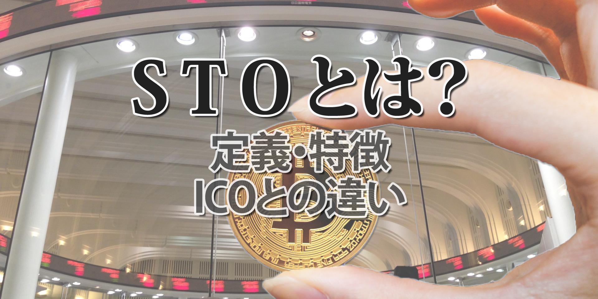 ICOに代わる資金調達方法として注目されるSTO(Security Token Offering)とは?