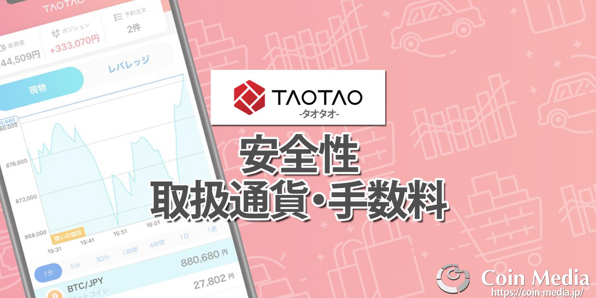 TAOTAO(タオタオ)とは?ヤフー関連会社の仮想通貨取引所について徹底解説!(取扱通貨/手数料)