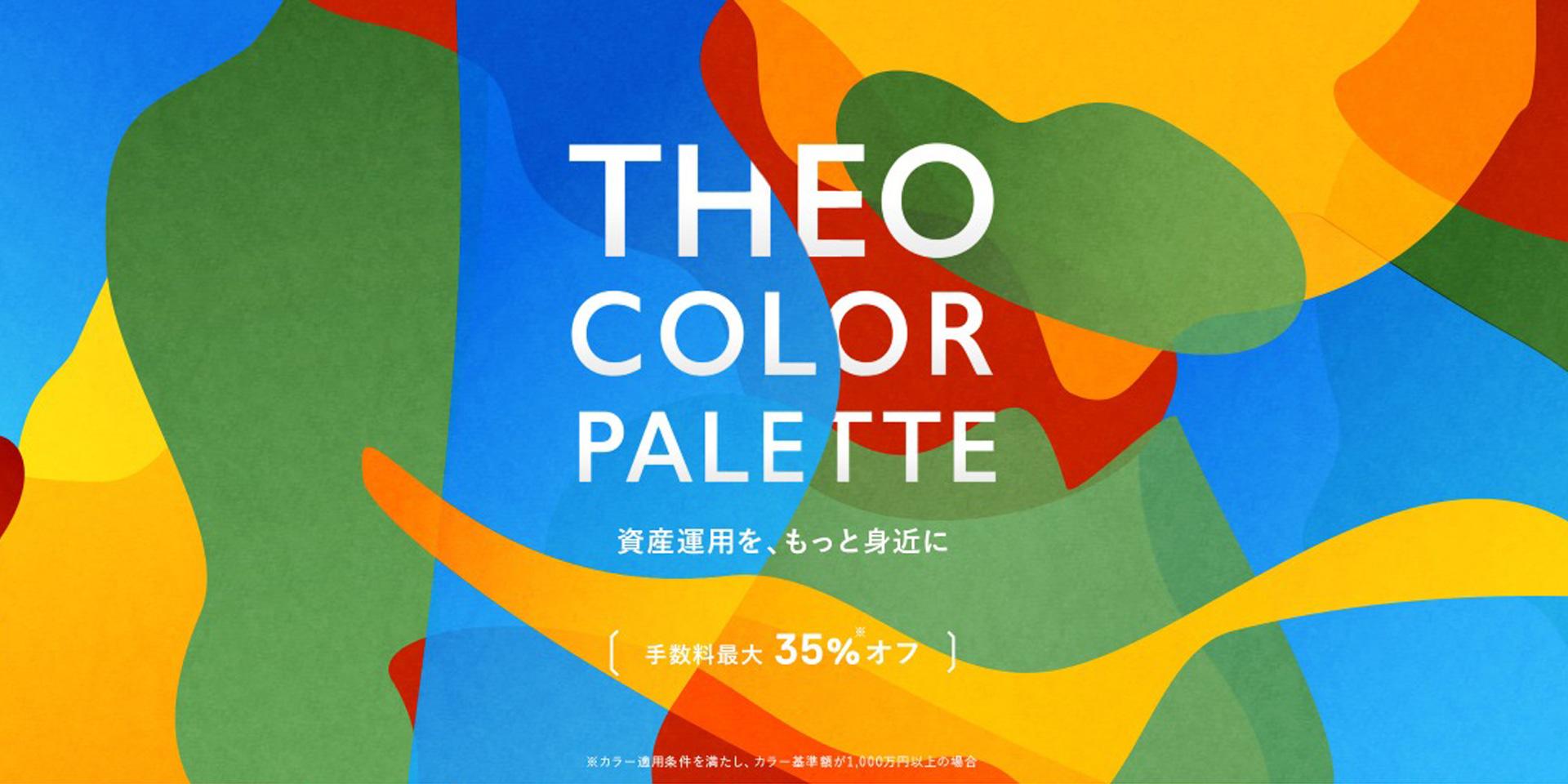 THEO Color Palette(テオカラーパレット)とは?手数料体系や適用条件について解説!