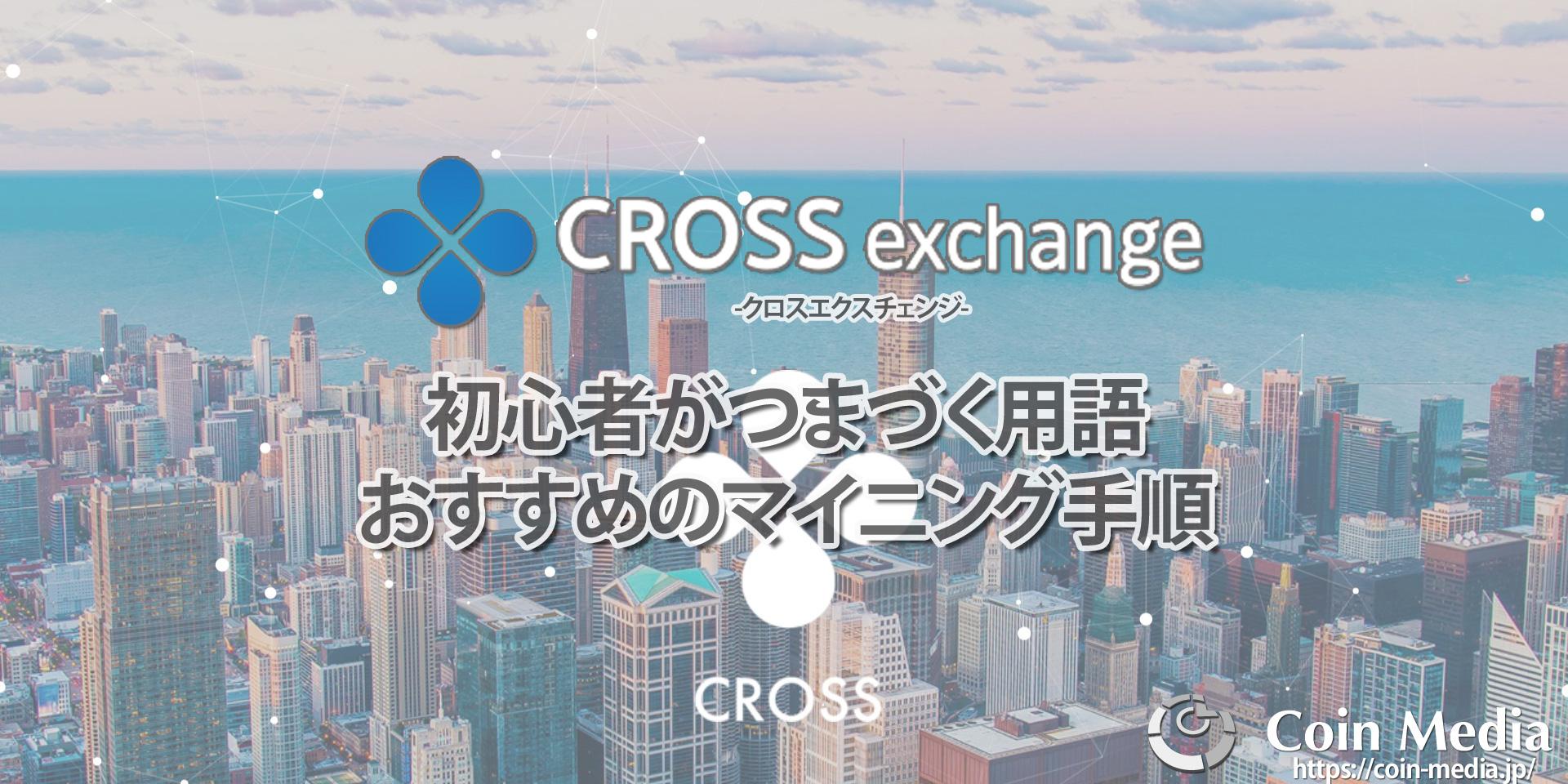 クロスエクスチェンジ初心者がつまづく用語おすすめのマイニング手順