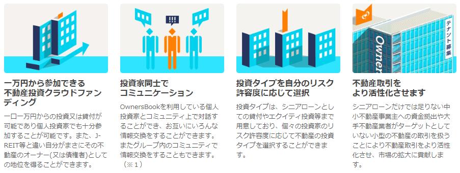 OwnersBook_特徴
