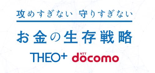 THEO+docomo_新手数料体系