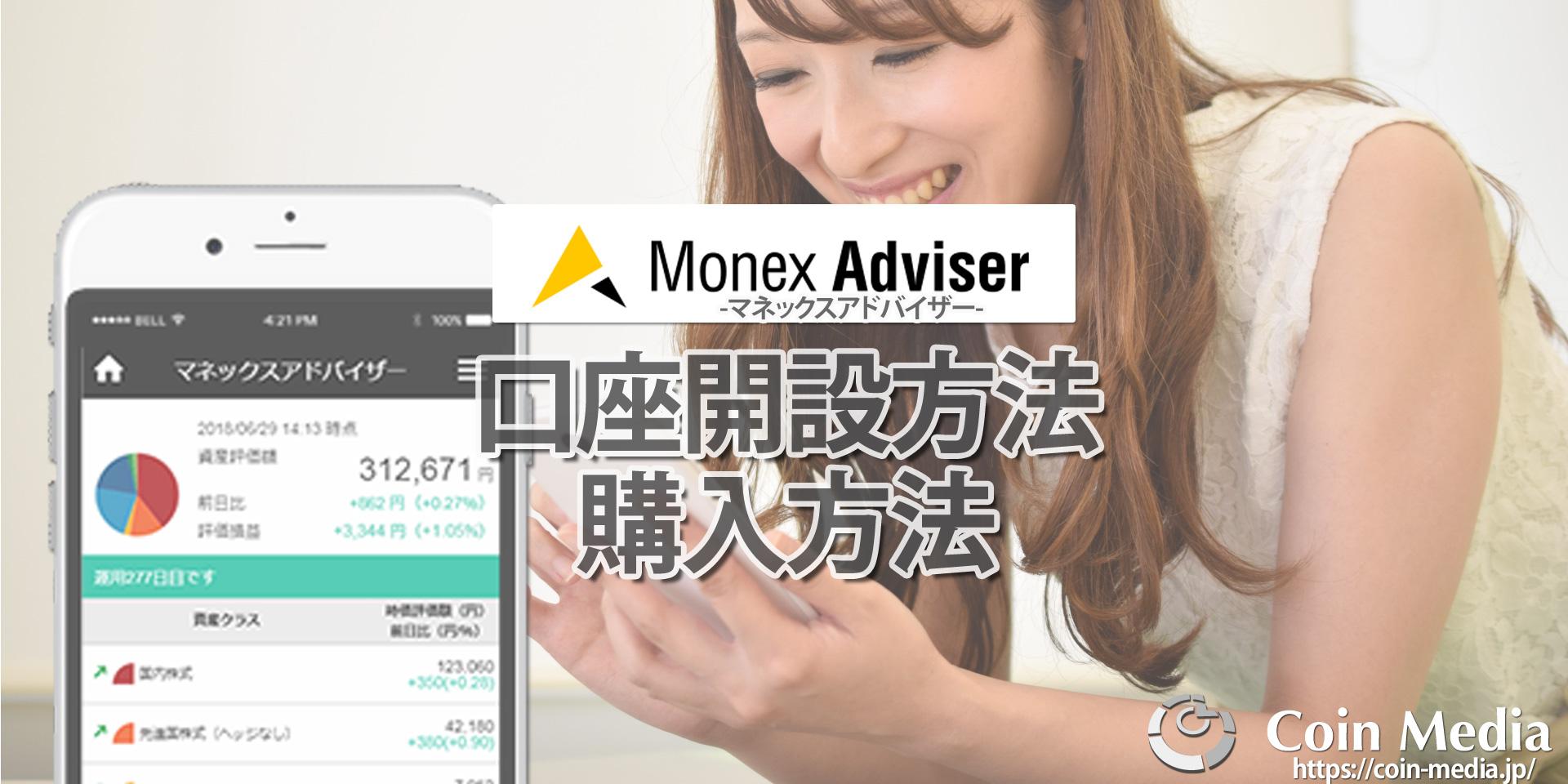 マネックスアドバイザー口座開設方法購入方法