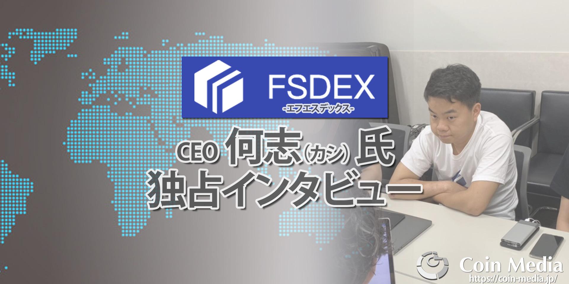 FSDEXCEOインタビュー