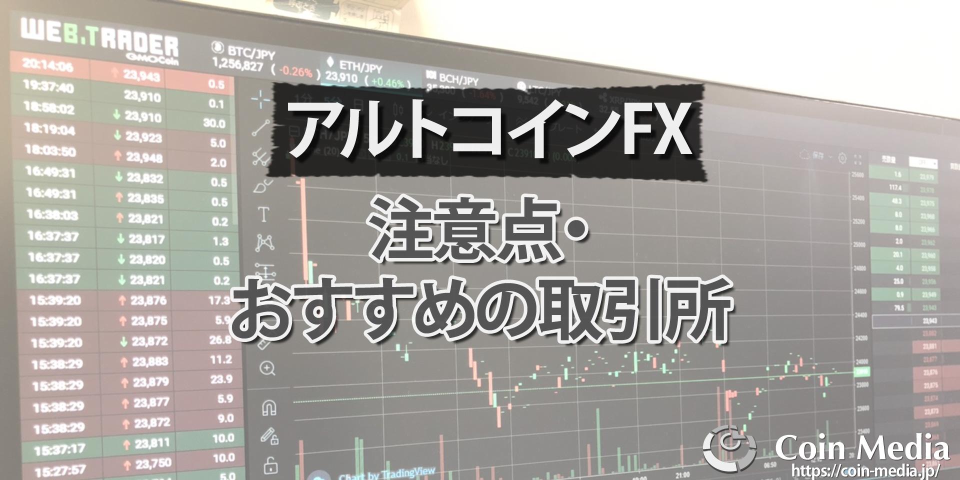 アルトコインFX注意点とおすすめの取引所