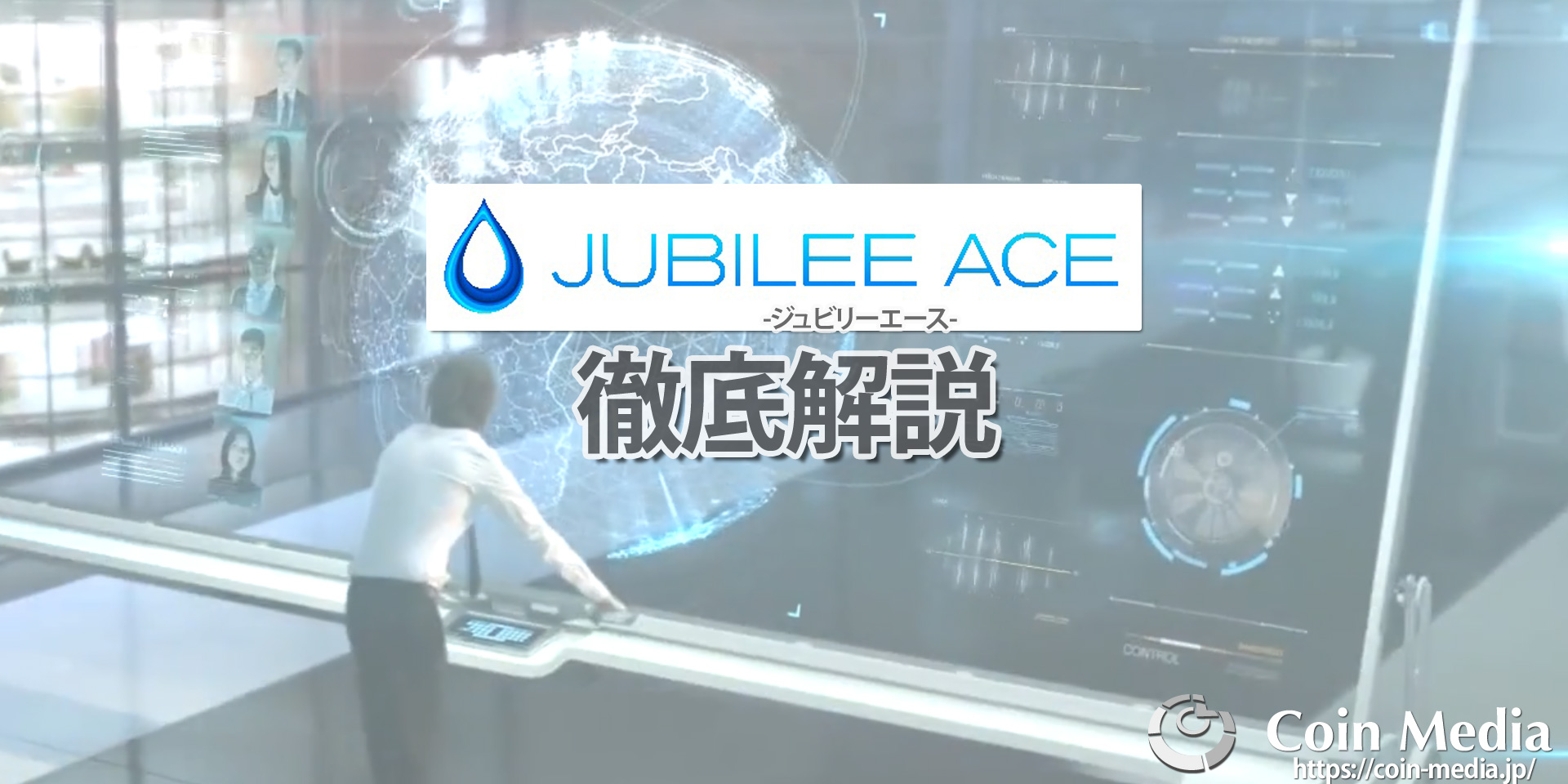 ジュビリーエース(jubileeace)とは?AQUAアービトラージシステムなど特徴を徹底解説!