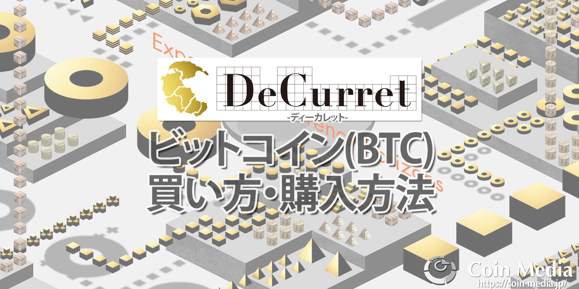 ディーカレット(DeCurret)のビットコイン(BTC)の買い方・購入方法
