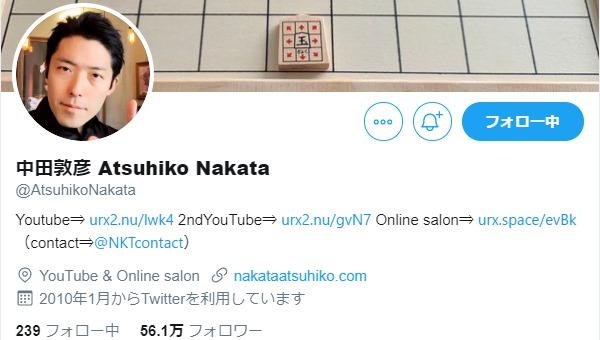 中田敦彦 Atsuhiko Nakata(@AtsuhikoNakata)さん _ Twitter