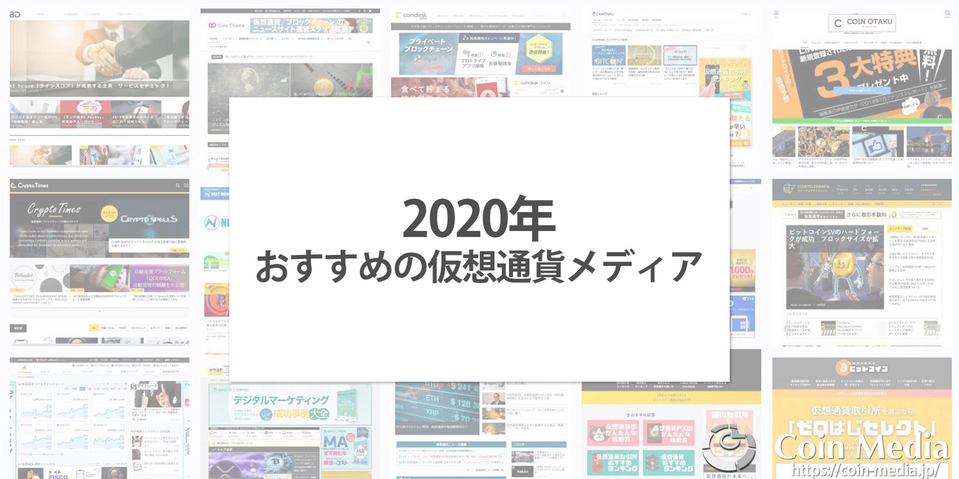 仮想通貨メディア紹介アイキャッチ
