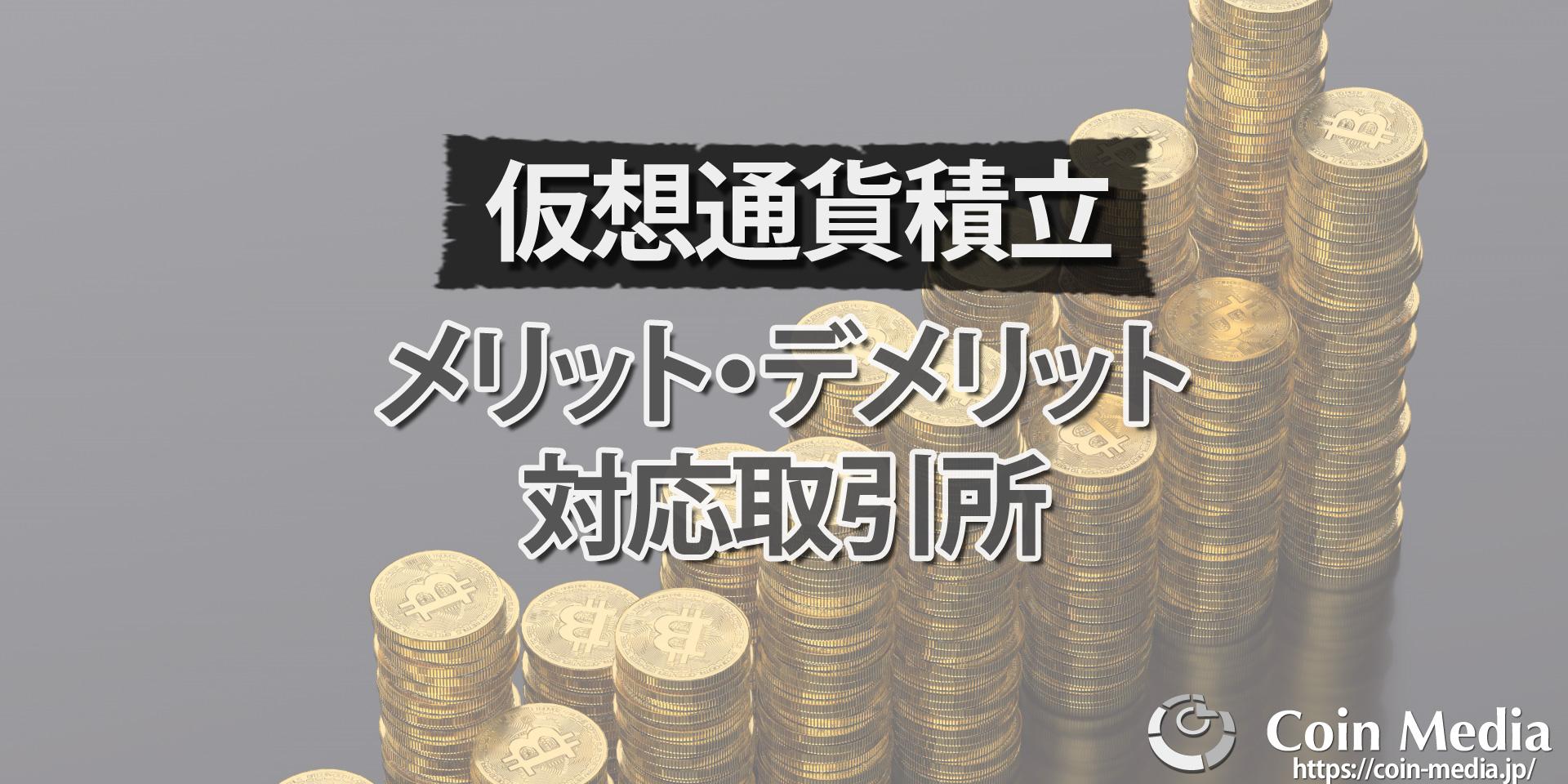 仮想通貨積立メリットデメリット対応取引所