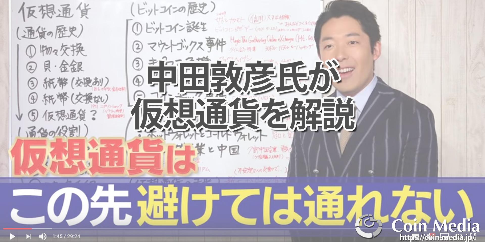 吉本芸人中田敦彦氏が仮想通貨ビットコインを解説