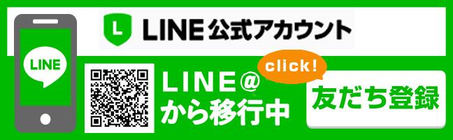 LINE@バナー_648_200