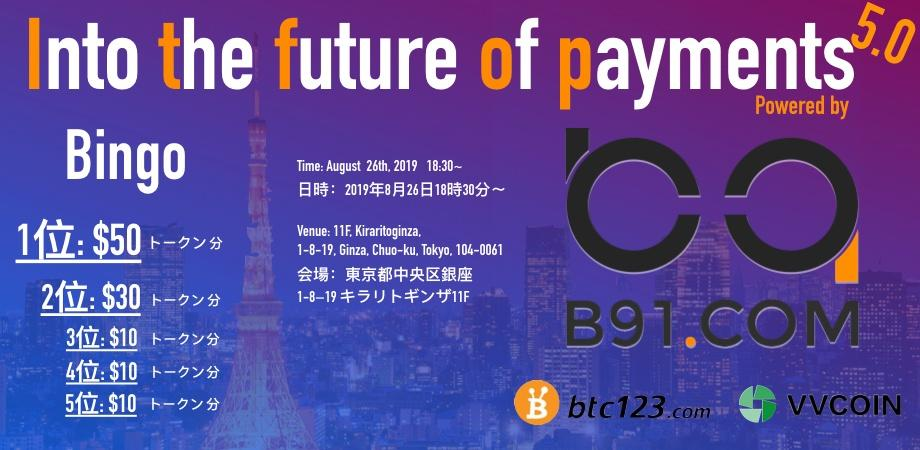 Into the future of payments 5.0