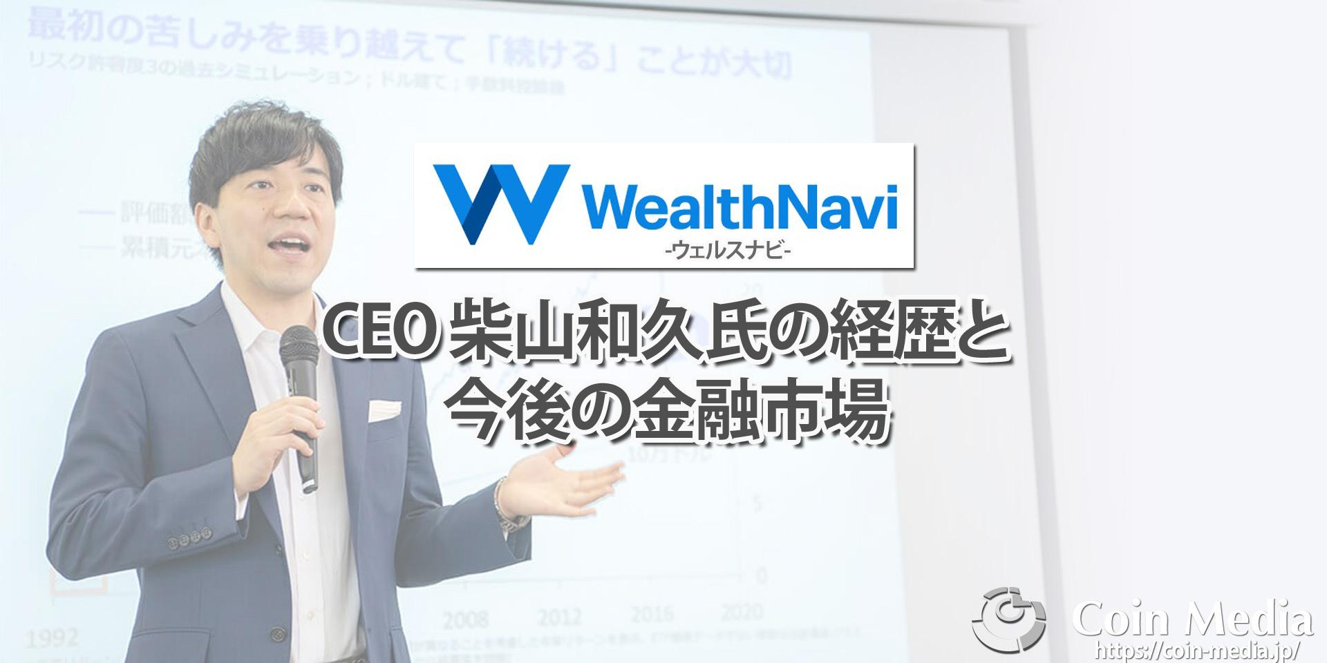 ウェルスナビ柴山氏経歴
