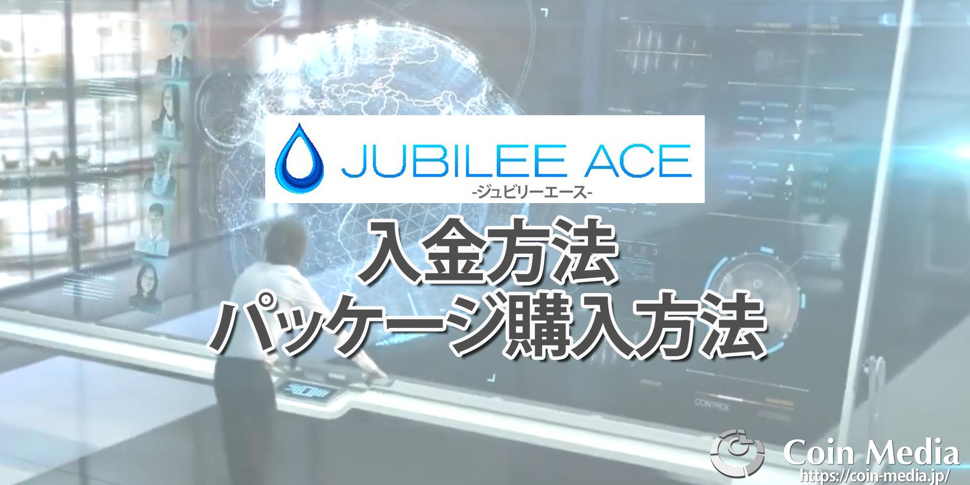 ジュビリーエース(jubileeace)の入金方法、パッケージ購入方法