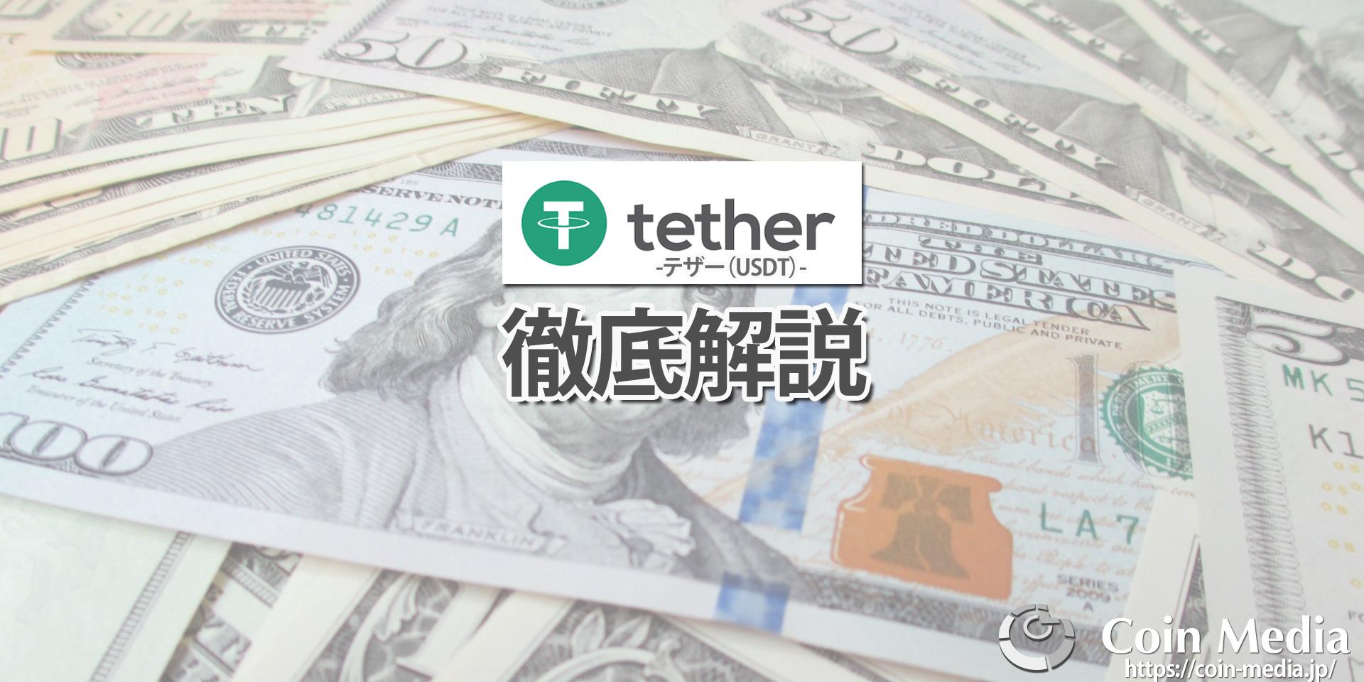 USDT(Tether/テザー)とは?他のステーブルコインとの違いも含めて解説