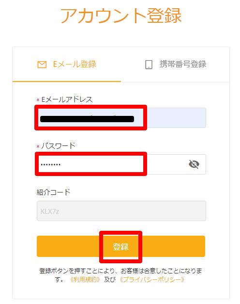 bybit登録02