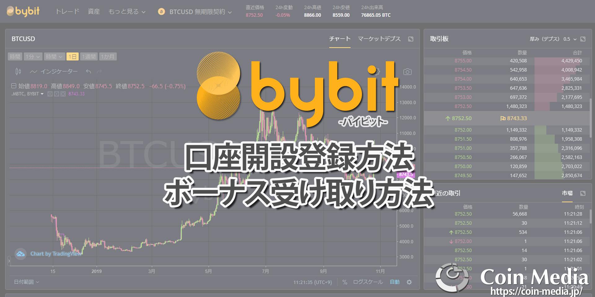bybit口座開設方法