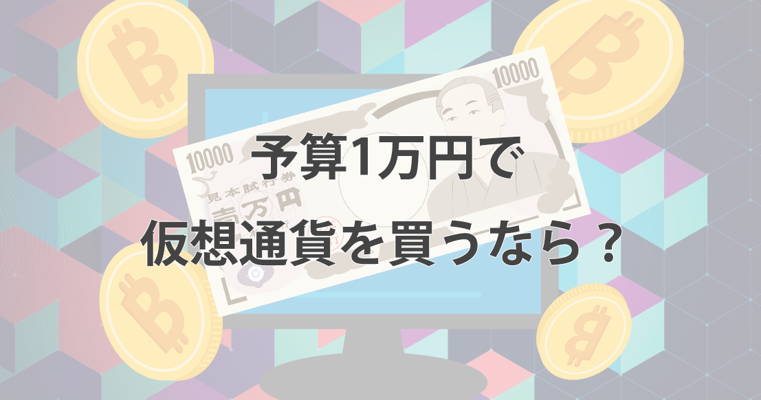 予算1万円で仮想通貨を買うなら?
