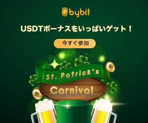 bybit聖パトリックカーニバル