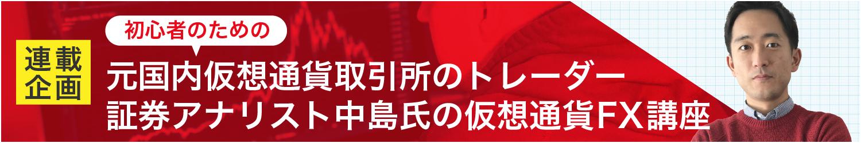 元コインチェックトレーダー中島翔の仮想通貨FX講座1500x250