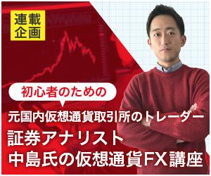 元コインチェックトレーダー中島翔の仮想通貨FX講座300x250