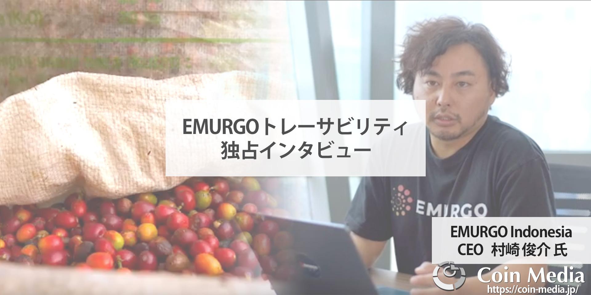 EMURGOトレーサビリティ独占インタビュー