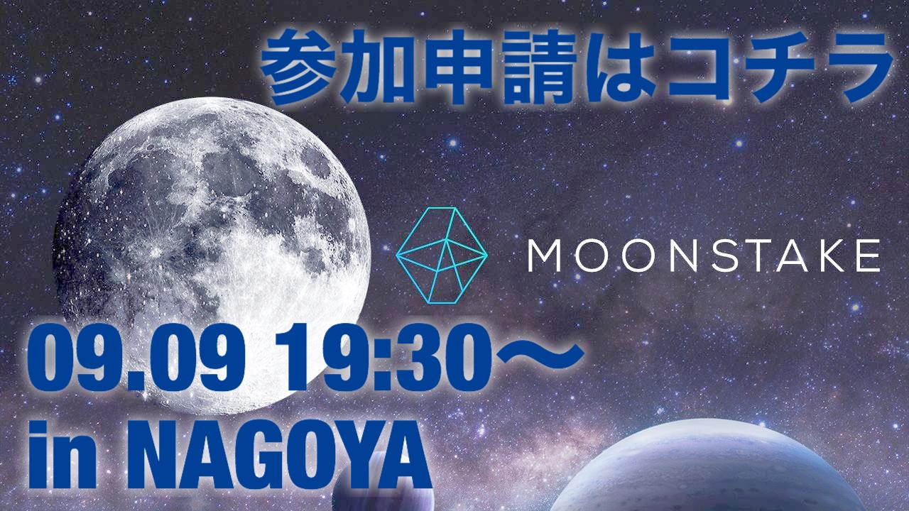 Moonstakeオフラインセミナーin NAGOYA 2020.09.09 19:30~