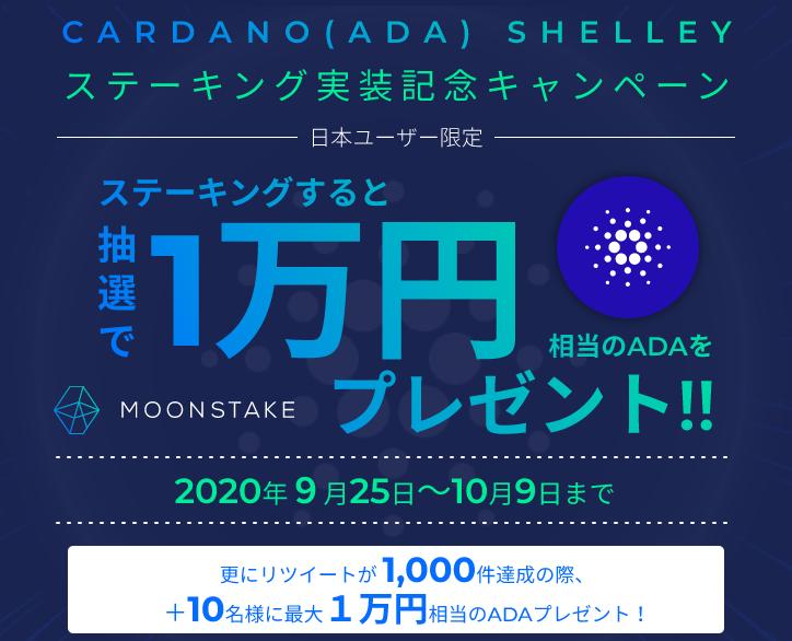 ムーンステーク(Moonstake)日本ユーザー限定のADAキャンペーンを開催 ADAステーキングサービス開始を記念して