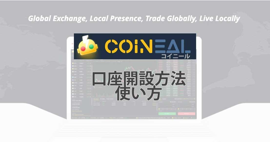 仮想通貨取引所コイニール(Coineal)とは?口座開設・登録方法を画像を使って紹介
