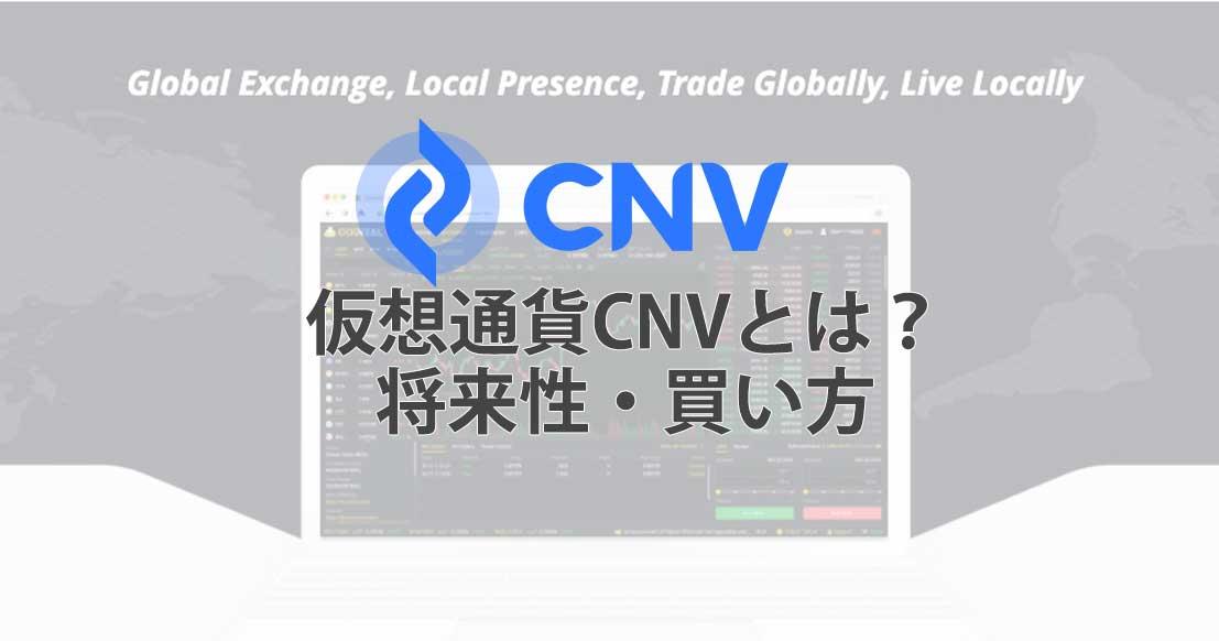 仮想通貨CNVとは?将来性・買い方