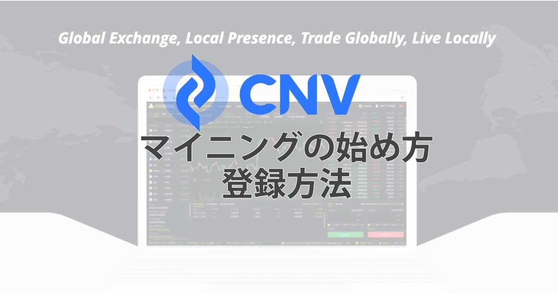 仮想通貨CNV(Coineal Value)マイニングの始め方・登録方法完全解説