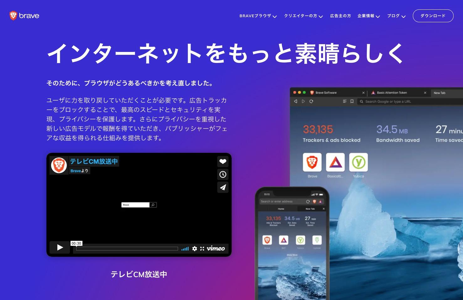 Brave-プライバシーを重視した高速かつ安全な次世代ブラウザ-Brave-Browser-Brave-Browser