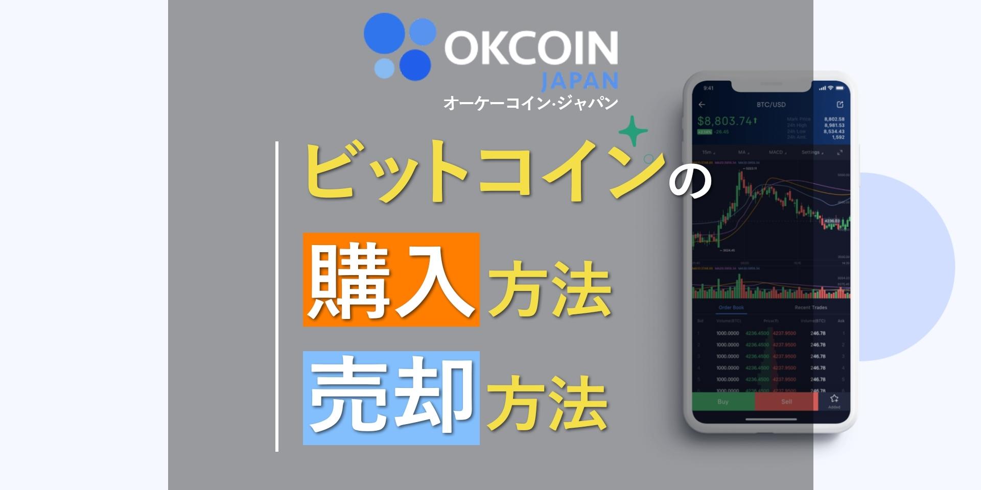オーケーコインジャパンのビットコイン購入方法売却方法