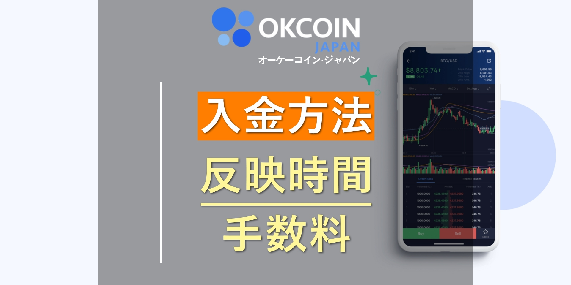 オーケーコインジャパンの入金方法