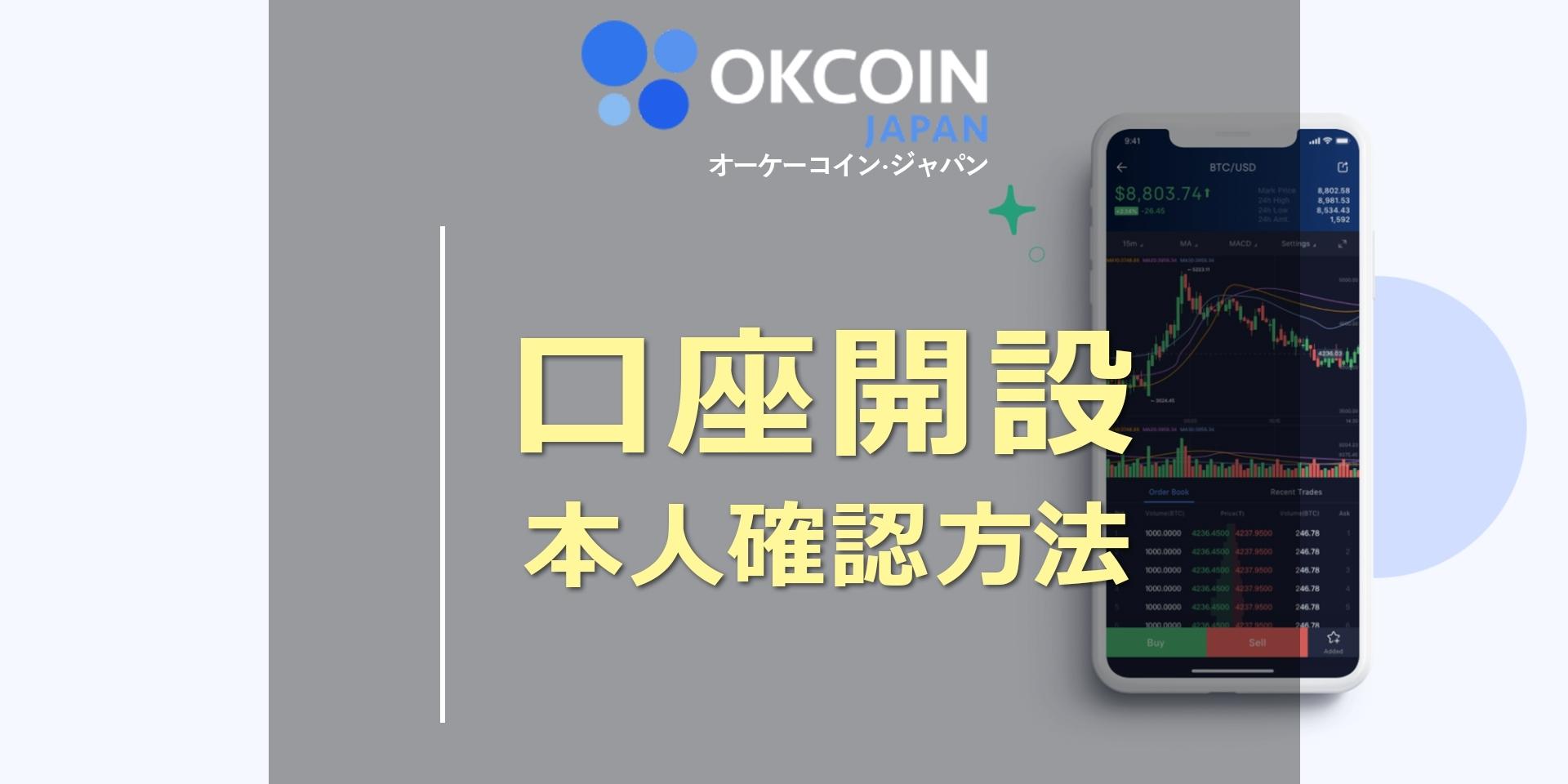 オーケーコインジャパン(OKCoinJapan)の口座開設方法・本人確認方法を画像付きで解説