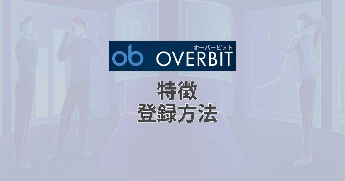オーバービット口座開設登録方法