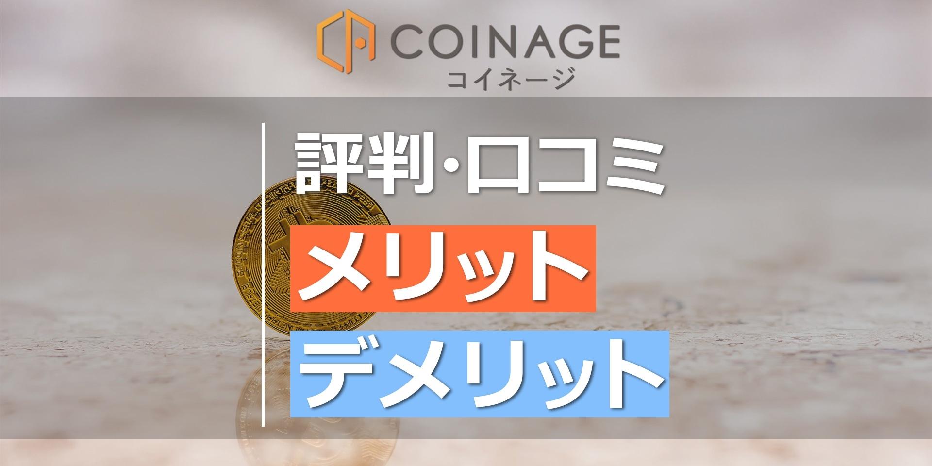 コイネージ(COINAGE)の評判、口コミ、メリット、デメリットを紹介